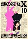 謎の彼女X(10)【電子書籍】[ 植芝理一 ]
