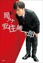 米倉涼子に新恋人か。元夫が離婚を拒否した理由と不仲原因とされるモラハラ疑惑とは
