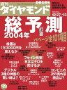 週刊ダイヤモンド 04年1月3日...