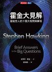 霍金大見解:留給世人的十個大哉問與解答 Brief Answers to the Big Questions【電子書籍】[ 史蒂芬.霍金Stephen Hawking ]