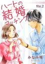 ハートの結婚マッチング 第2巻【...