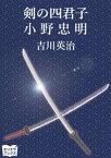 剣の四君子 小野忠明【電子書籍】[ 吉川英治 ]