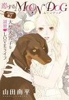 花ゆめAi 恋するMOON DOG story02【電子書籍】[ 山田南平 ]