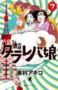 東京タラレバ娘(7)【電子書籍】[ 東村アキコ ]