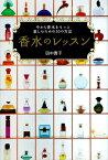 香水のレッスン【電子書籍】[ 田中貴子 ]