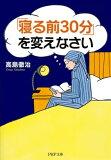 「寝る前30分」を変えなさい【電子書籍】[ 高島徹治 ]