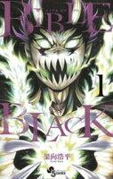 BIBLE OF BLACK(1)【期間限定 無料お試し版】