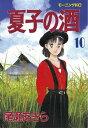 夏子の酒(10)【電子書籍】[ 尾瀬あきら ] - 楽天Kobo電子書籍ストア