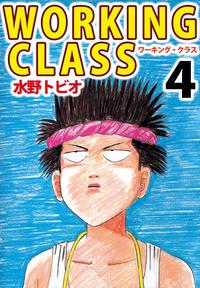 WORKING CLASS4【電子書籍】[ 水野トビオ ]