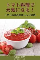 トマト料理で元気になる トマト料理の簡単レシピ満載