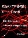 楽天Kobo電子書籍ストアで買える「英語ウエブサイトで使うキーワード虎の巻 Quick Reference Guide to Keywords for English Websites【電子書籍】[ Eriko Sugita ]」の画像です。価格は119円になります。