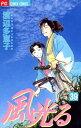 風光る(39)【電子書籍】[ 渡辺多恵子 ] - 楽天Kobo電子書籍ストア