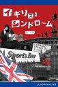 イギリス・シンドローム【電子書籍...