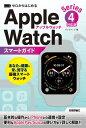 ゼロからはじめる Apple Watch スマートガイド[Series 4対応版]【電子書籍】[ リ...