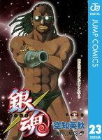 銀魂 モノクロ版 23