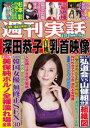 週刊実話 8月20・27日合併号...