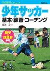 少年サッカー  基本・練習・コーチング【電子書籍】[ 堀池巧 ]