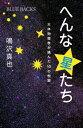 へんな星たち 天体物理学が挑んだ10の恒星【電子書籍】[ 鳴沢真也 ]