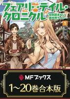【合本版】フェアリーテイル・クロニクル ~空気読まない異世界ライフ~ 全20巻