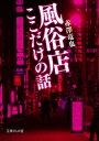 楽天Kobo電子書籍ストアで買える「風俗店ここだけの話【電子書籍】[ 赤澤竜也 ]」の画像です。価格は670円になります。