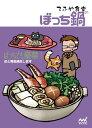 てふや食堂のぼっち鍋【電子書籍】...