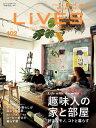 LiVES 102趣味人の家と部屋【電子書籍】[ 第一プログレス ] - 楽天Kobo電子書籍ストア