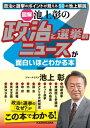 [図解]池上彰の 政治と選挙のニュースが