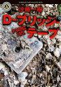 D-ブリッジ・テープ【電子書籍】...