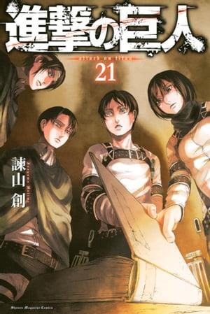 コミック, その他  attack on titan21