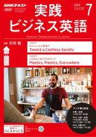 NHKラジオ 実践ビジネス英語 2019年7月号[雑誌]