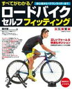 すべてがわかる!ロードバイクセルフフィッティング【電子書籍】...