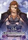 【新装版】グランブルーファンタジー(4)【電子書籍】[ Cygames ]