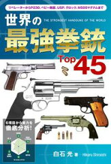 世界の最強拳銃Top45【電子書籍】[ 白石光 ]