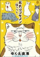 おれはブサメンー猫つづりー