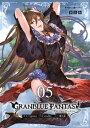 【新装版】グランブルーファンタジー(5)【電子書籍】[ Cygames ]