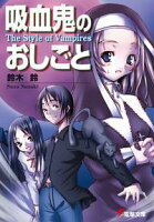 吸血鬼のおしごと The Style of Vampires