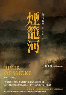 朱鷺號三部曲之二:煙籠河Ibis Trilogy: 2. River of Smoke【電子書籍】[ 艾米塔?葛旭(Amitav Ghosh) ]