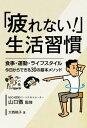 「疲れない!」生活習慣 食事・運動・ライフスタイル 今日からできる30の基本メソッド【電子書籍】[ 山...
