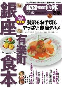 銀座有楽町食本 20152015【電子書籍】