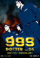 999ドクター~救急救命隊、出動!!~6