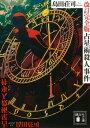 占星術殺人事件 改訂完全版【電子書籍】[ 島田荘司 ]