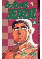うっちゃれ五所瓦(3)【期間限定 無料お試し版】