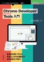 Chrome Developer Tools 入門【電子書籍】[ 渋田 美里 ]