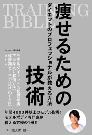 TRAINING BIBLE 痩せるための技術〜ダイエットのプロフェッショナルが教える方法〜