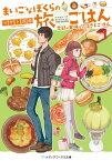 まいごなぼくらの旅ごはん 季節の甘味とふるさとごはん【電子書籍】[ マサト 真希 ]