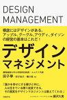 デザインマネジメント【電子書籍】[ 田子學 ]
