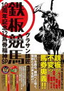 鉄板競馬・10周年記念12馬券福神SP【電子書籍】[ グラサ...