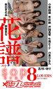 SODstar 8LOVERS写真集「花譜-kafu-」【電子書籍】[ 紗倉まな ]