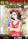 楽天Kobo電子書籍ストアで買える「戦後パンパン伝〜御意見無用〜(分冊版) 【第14話】【電子書籍】[ 北上祐帆 ]」の画像です。価格は108円になります。