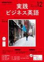 NHKラジオ 実践ビジネス英語 2017年12月号[雑誌]【...